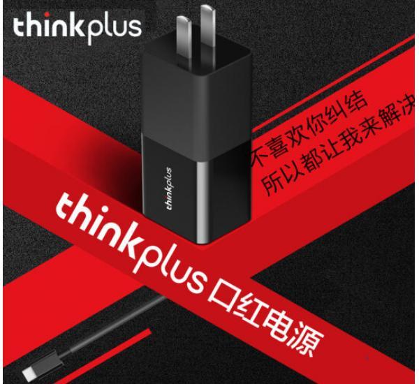 联想/thinkplus原装Type-c便携多功能65W口红电源适配器笔记本电脑小巧旅行雷电usb-c充电器20V 3.25A电源线